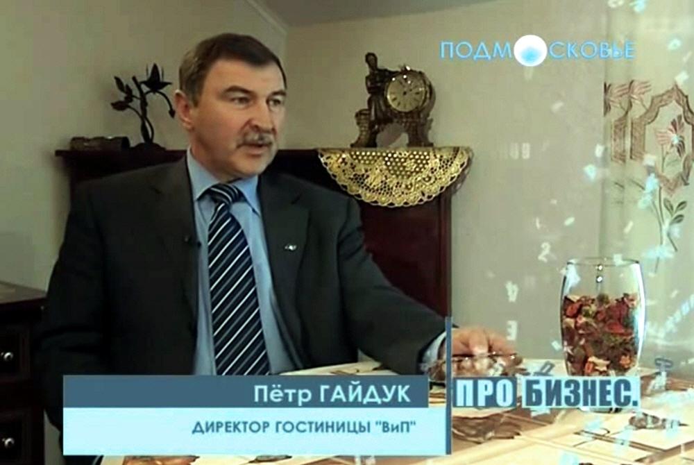 Пётр Гайдук - директор гостиницы ВиП