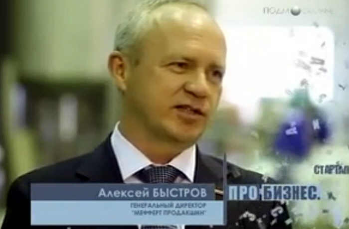 Алексей Быстров - генеральный директор компании Мефферт Продакшн
