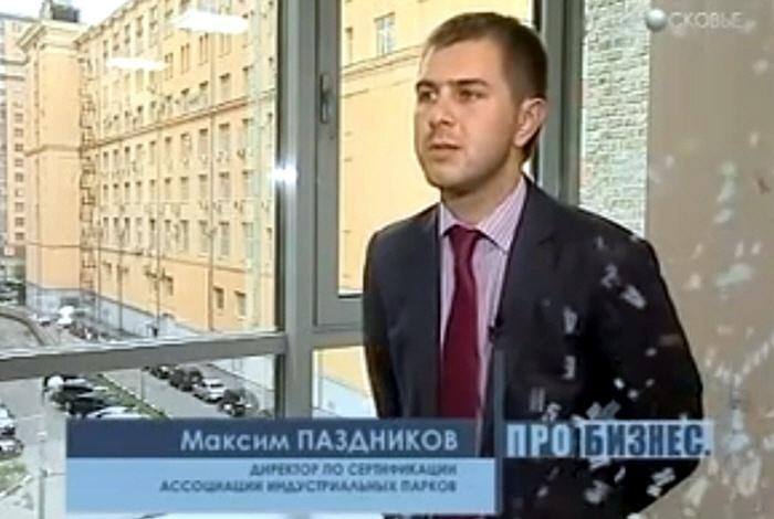 Максим Паздников - директор по сертификации Ассоциации Индустриальных Парков