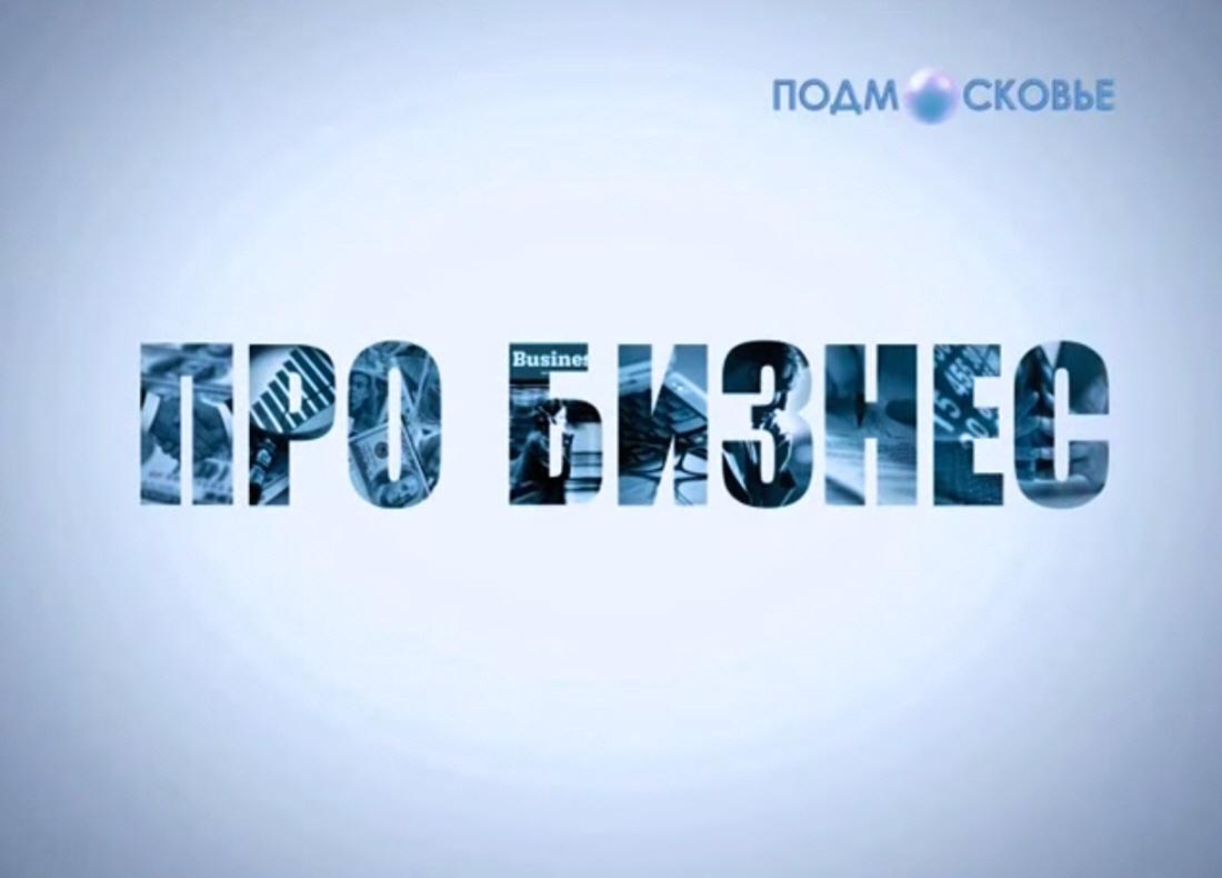 Про Бизнес на телеканале Подмосковье
