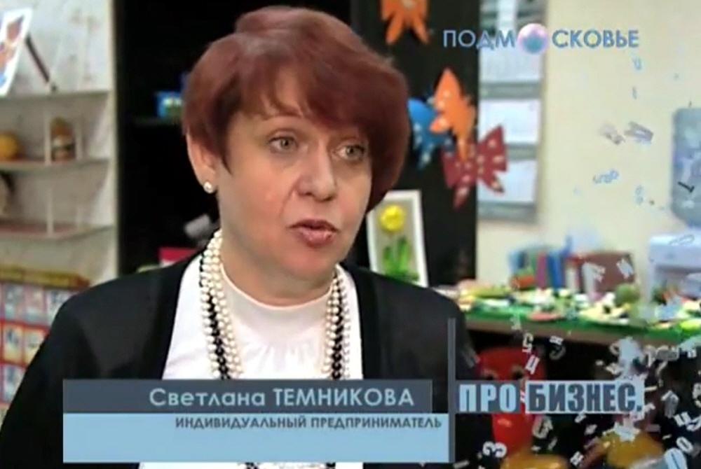 Светлана Темникова - основательница Центра дополнительного образования Созвездие интеллектуального формата