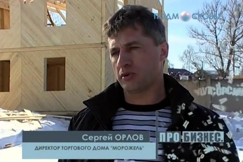 Сергей Орлов - директор торгового дома Морожель