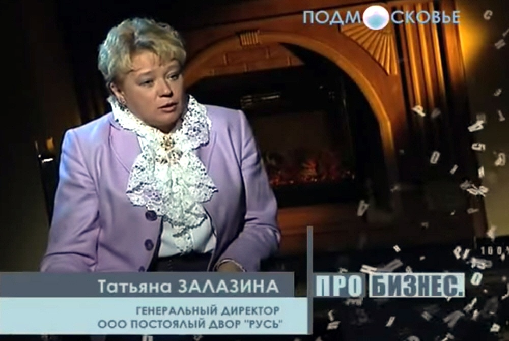Татьяна Залазина - генеральный директор серпуховского постоялого двора РУСЬ