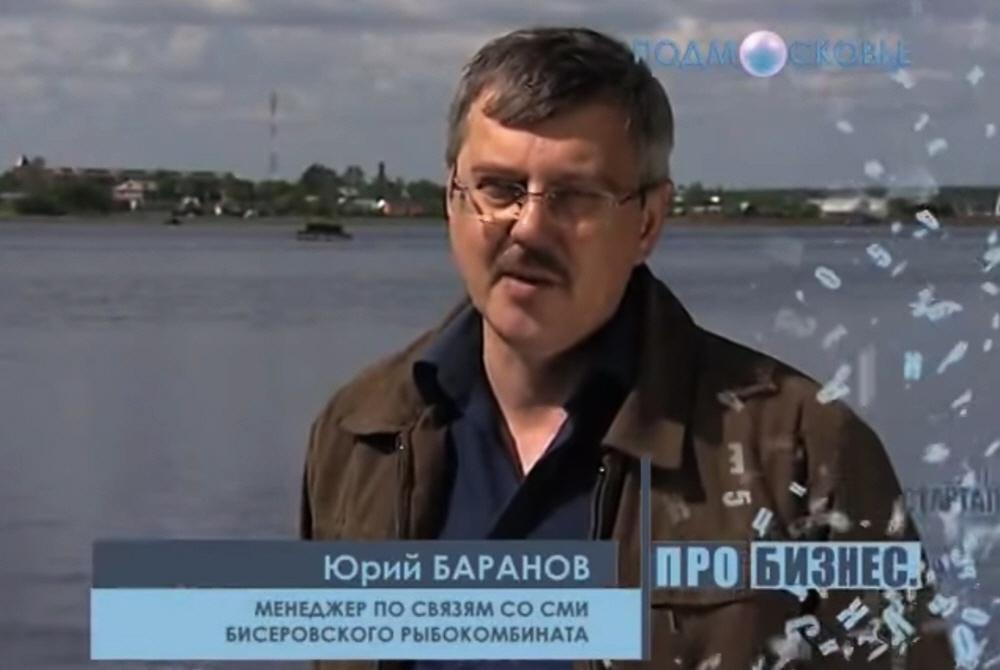 Юрий Баранов - менеджер по связям со СМИ Бисеровского Рыбокомбината