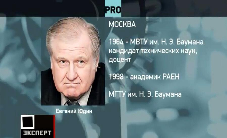 Евгений Юдин биография Разговор PRO