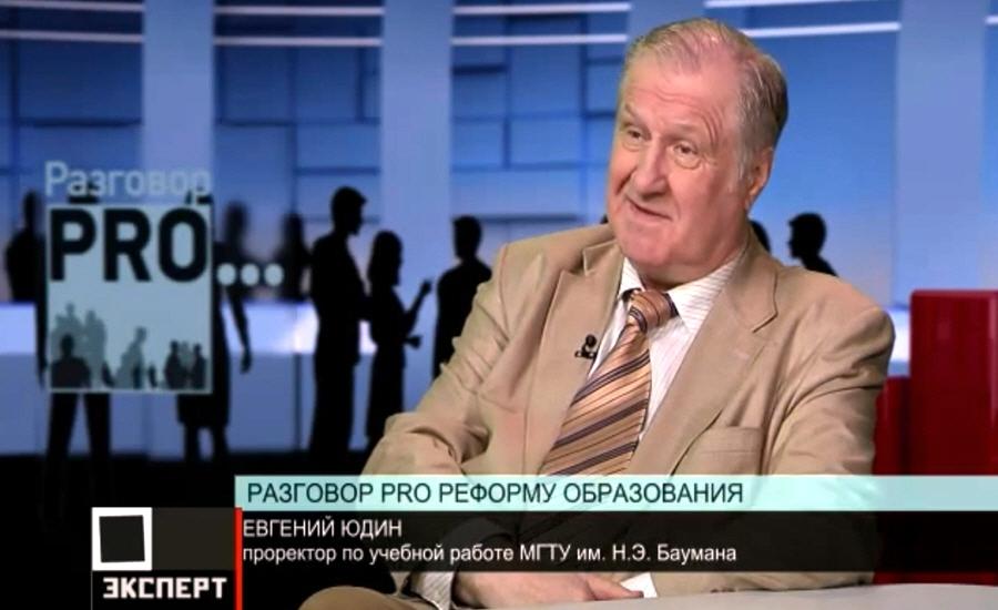 Евгений Юдин - проректор по учебной работе МГТУ имени Баумана