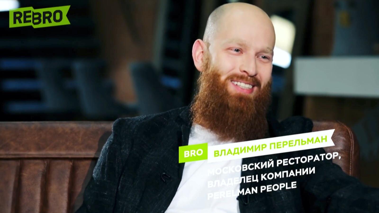 Владимир Перельман - владелец ресторанного холдинга Perelman People
