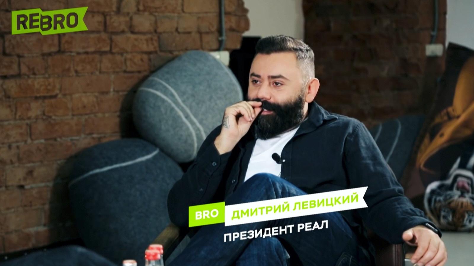 Дмитрий Левицкий - ведущий программы ReBro