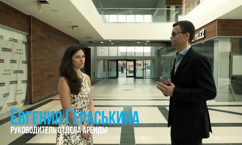 Евгения Гераськина - руководитель группы аренды компании GlInCom