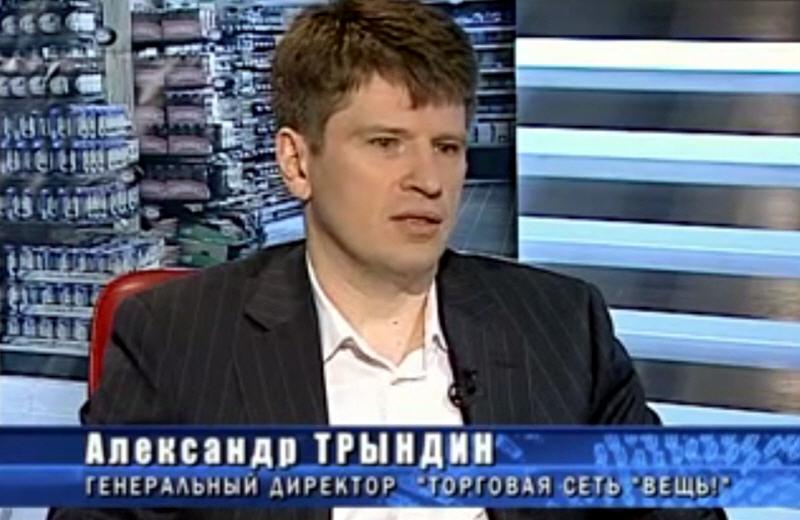 Александр Трындин - генеральный директор торговой сети Вещь