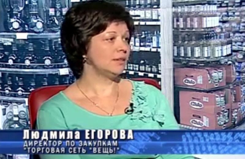 Людмила Егорова - директор по закупкам и управлению ассортиментом торговой сети Вещь