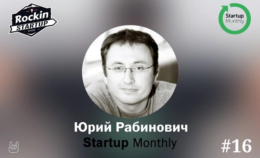 Юрий Рабинович - основатель и генеральный директор школы предпринимателей Startup Monthly