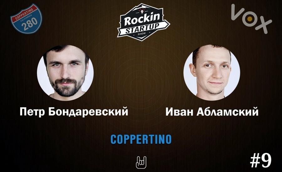 Иван Абламский и Пётр Бондаревский основатели компании Coppertino
