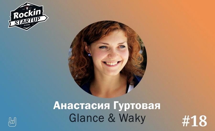Анастасия Гуртовая - сооснователь мобильного приложения Waky