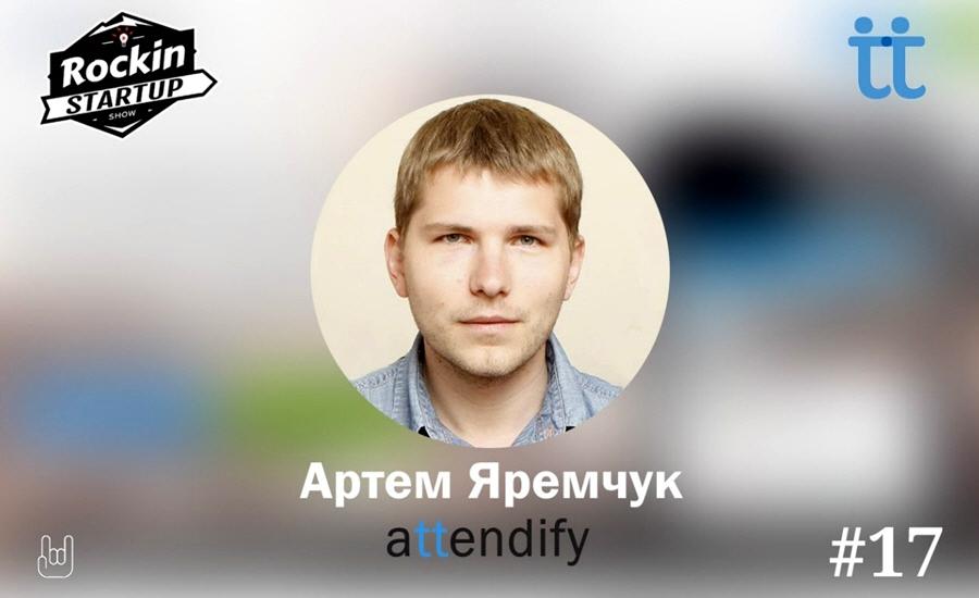 Артём Яремчук - сооснователь интернет-сервиса Attendify