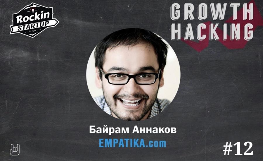 Байрам Аннаков Генеральный директор компании Empatika Rockin Startup