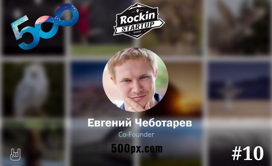 Евгений Чеботарёв Сооснователь фото-сообщества 500px Rockin Startup