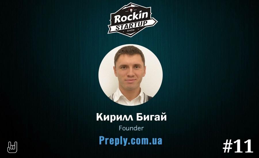 Кирилл Бигай - Основатель сервиса Preply Rockin Startup