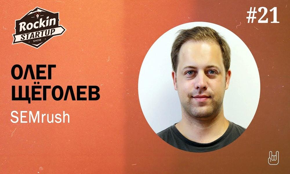 Олег Щёголев - сооснователь интернет-сервиса SEMrush