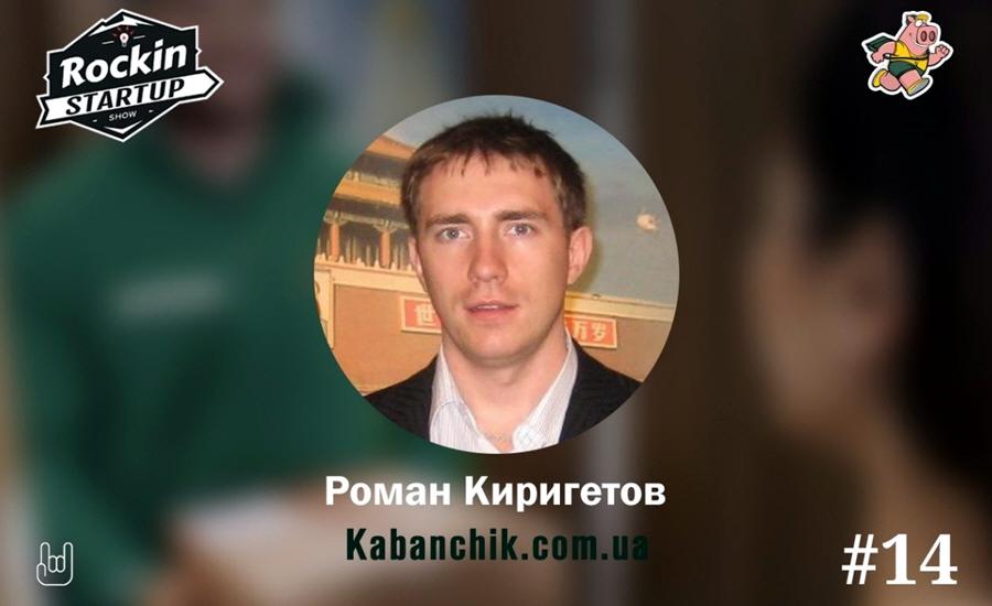 Роман Киригетов - сооснователь рекрутингового сервиса Метнись кабанчиком