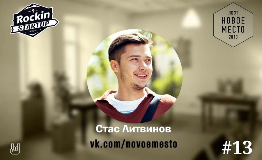 Стас Литвинов основатель креативного пространства Новое место в Харькове