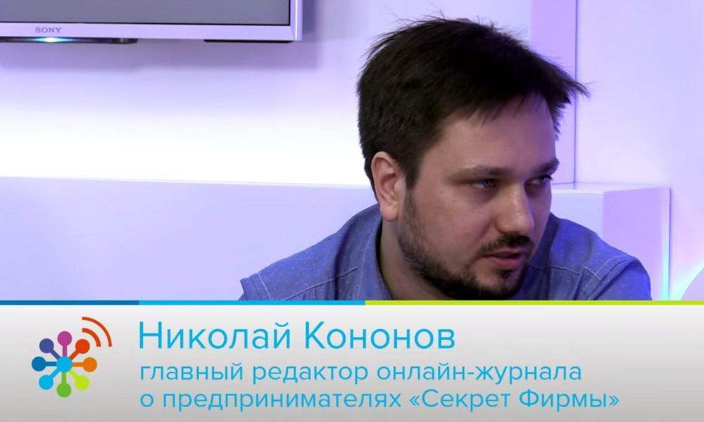 Николай Кононов - главный редактор онлайн-журнала Секрет Фирмы