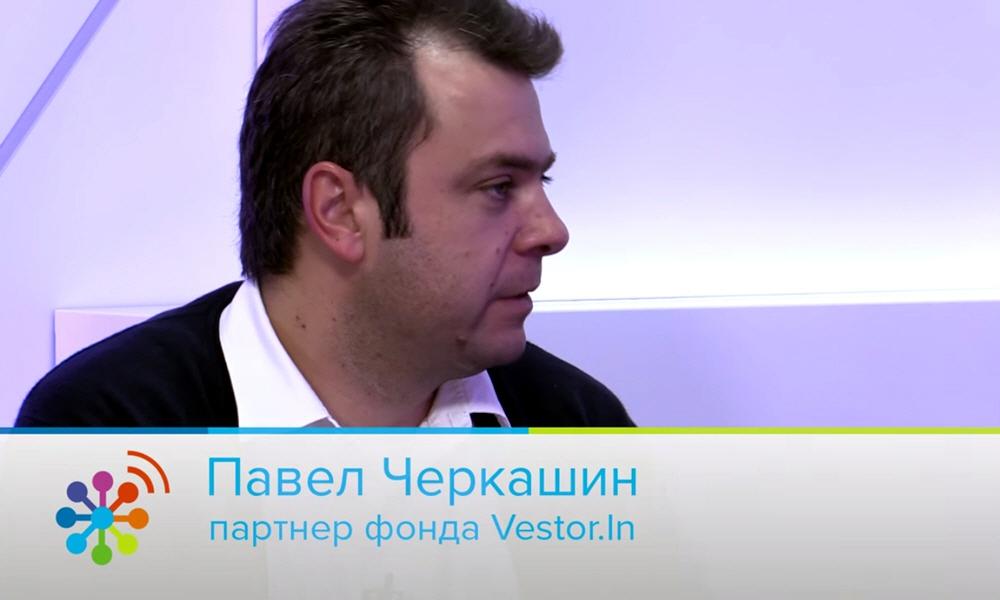 Павел Черкашин - партнёр венчурного фонда Vestor.in