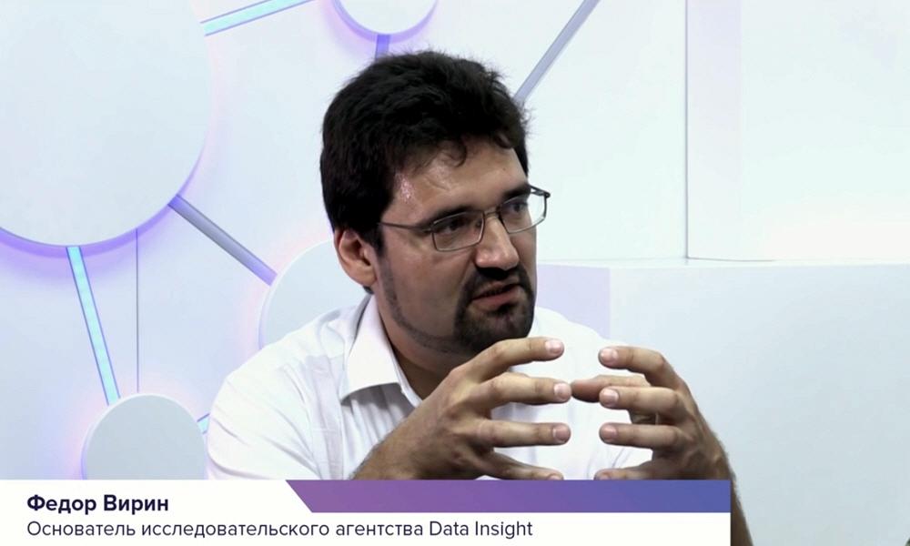 Фёдор Вирин - основатель исследовательского агентства Data Insight