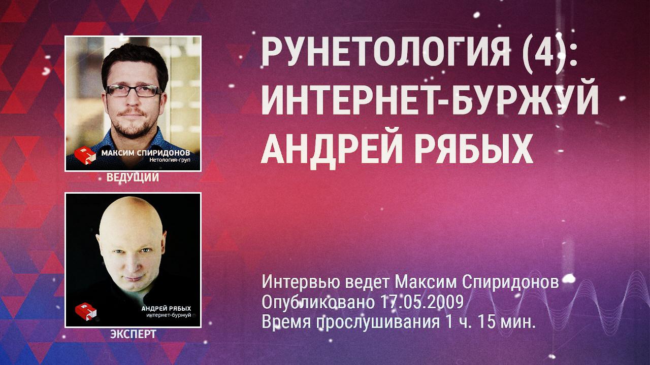 Андрей Рябых в подкасте Рунетология