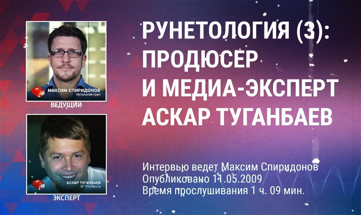 Аскар Туганбаев в подкасте Рунетология
