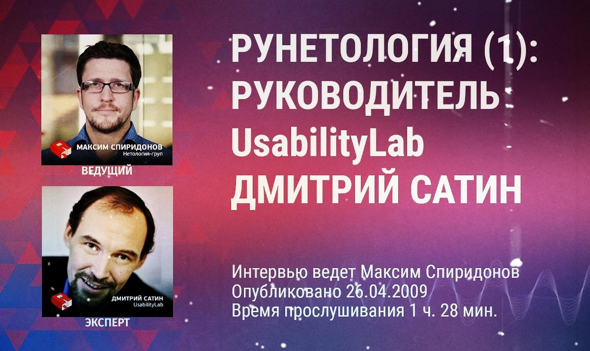 Дмитрий Сатин в подкасте Рунетология