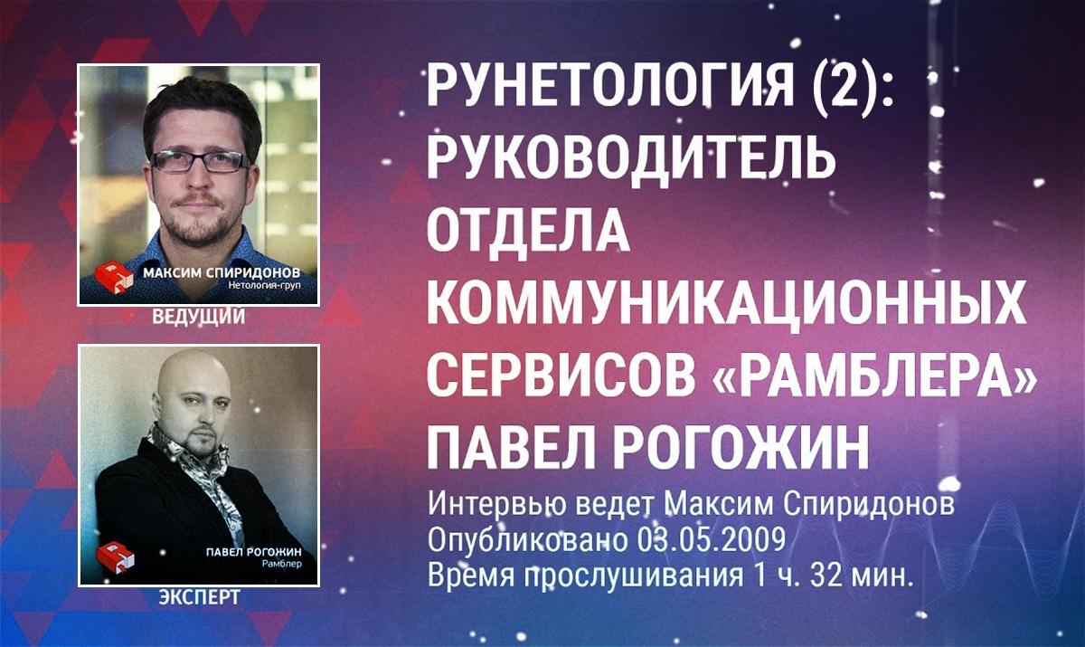 Павел Рогожин в подкасте Рунетология