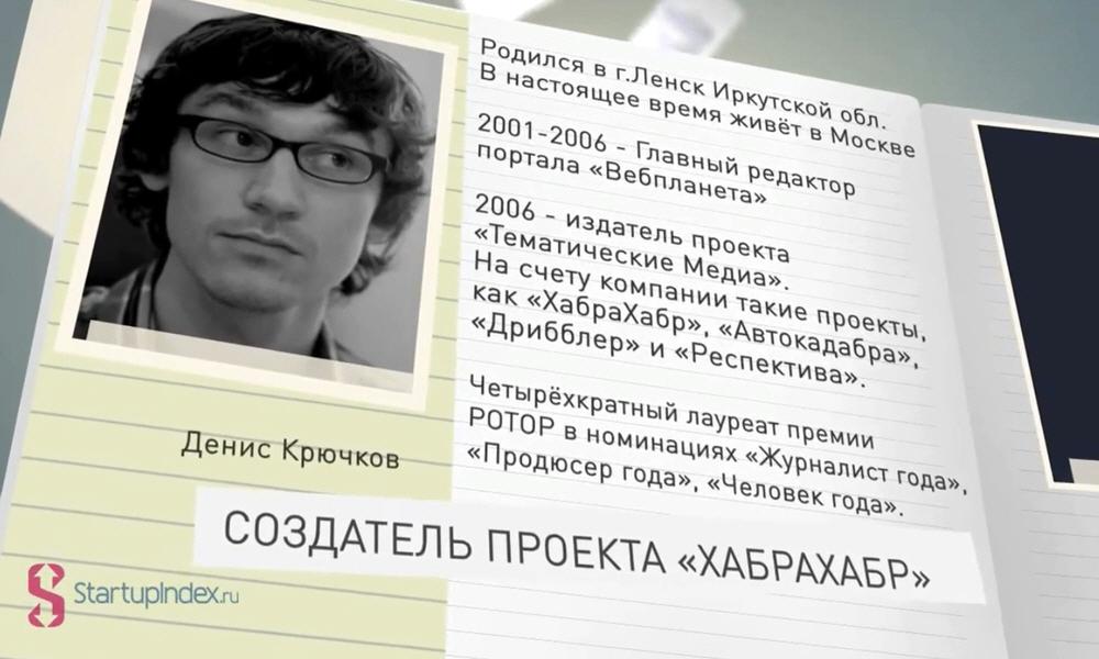 Денис Крючков биография фото