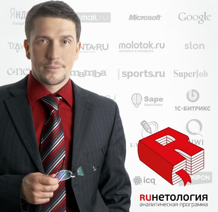 Рунетология с Максимом Спиридоновым