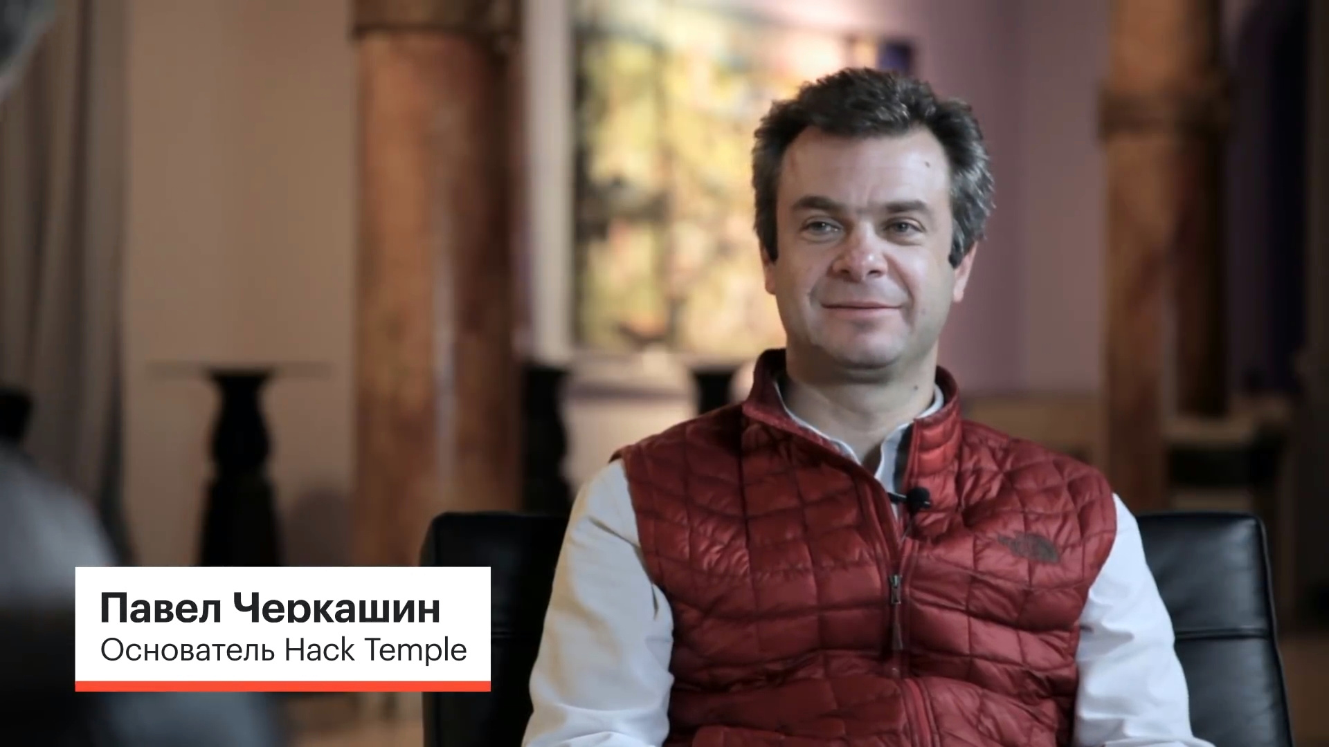 Павел Черкашин - основатель бизнес-акселератора Hack Temple