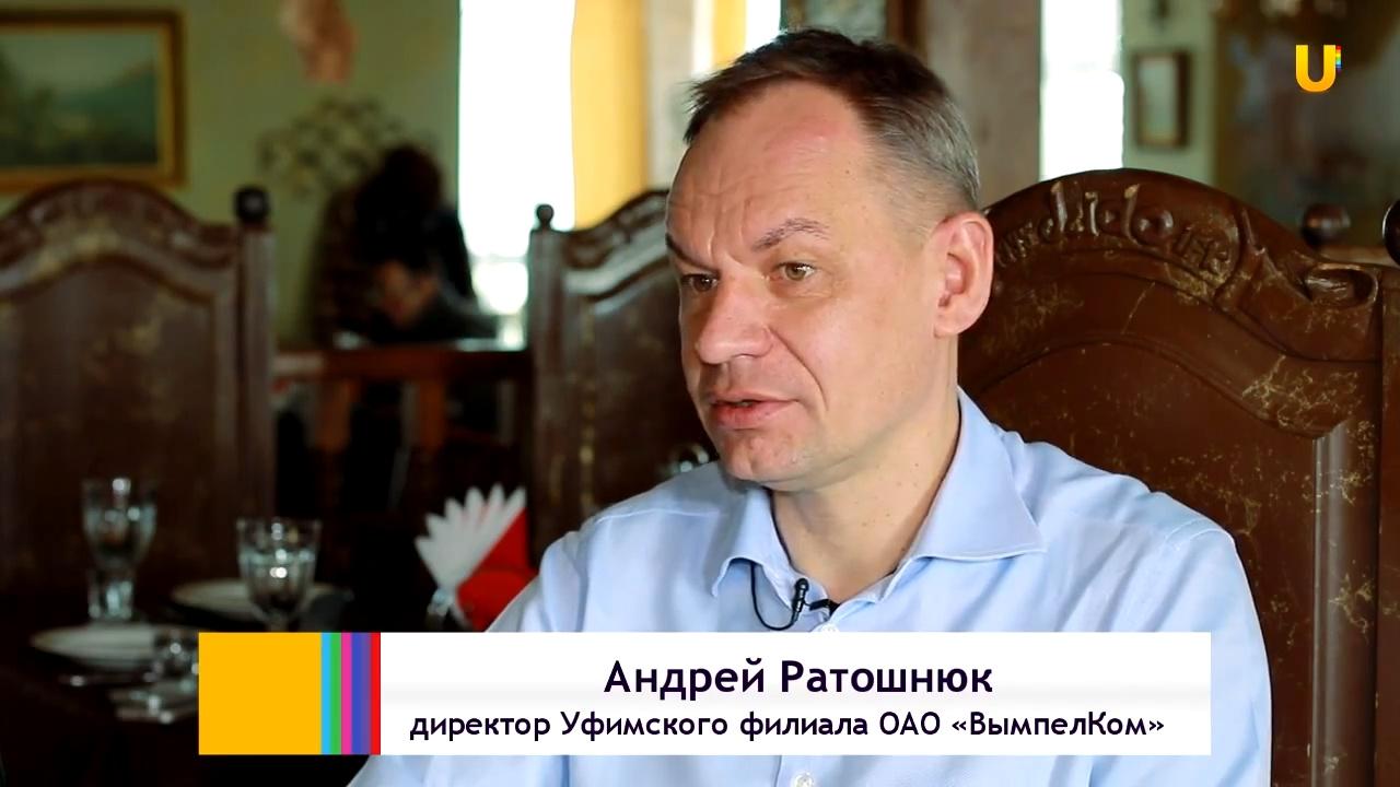 Андрей Ратошнюк - директор Уфимского филиала компании ВымпелКом