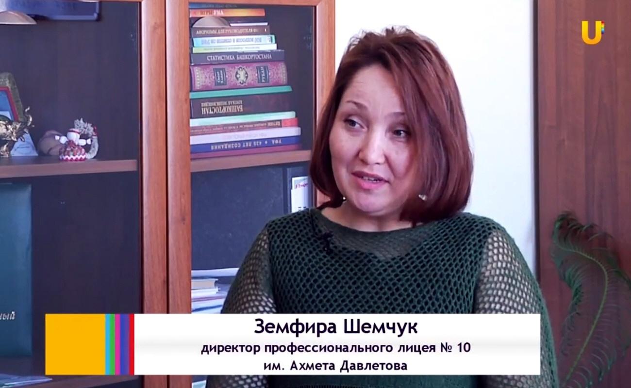 Земфира Шемчук - директор Уфимского Профессионального Лицея №10 имени Ахмета Давлетова