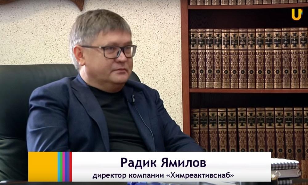 Радик Ямилов - основатель и руководитель компании Химреактивснаб