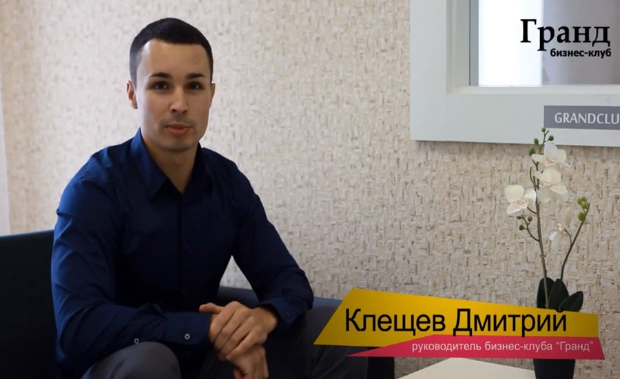 Дмитрий Клещёв - руководитель бизнес-клуба Grand