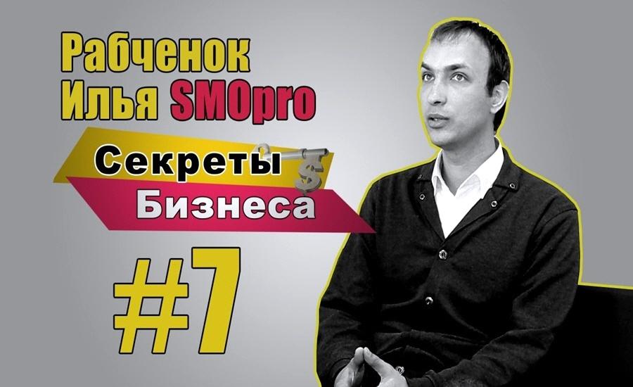 Илья Рабчёнок основатель агентства SMOpro