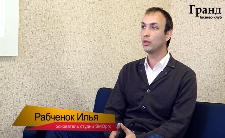 Илья Рабчёнок руководитель рекламной компании SMOpro