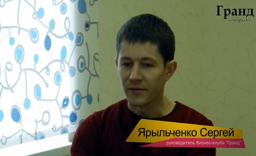 Сергей Ярыльченко - руководитель бизнес-клуба Гранд