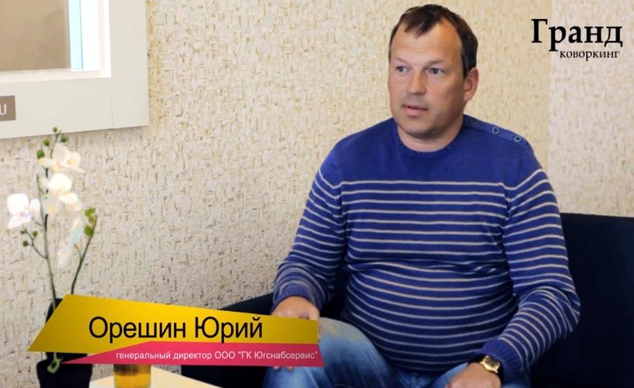 Юрий Орешин - основатель и руководитель компании Югснабсервис