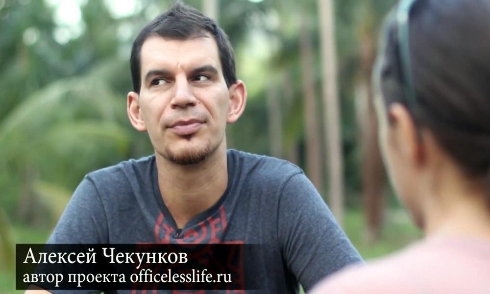 Алексей Чекунков - путешественник, основатель проекта Officeless Life
