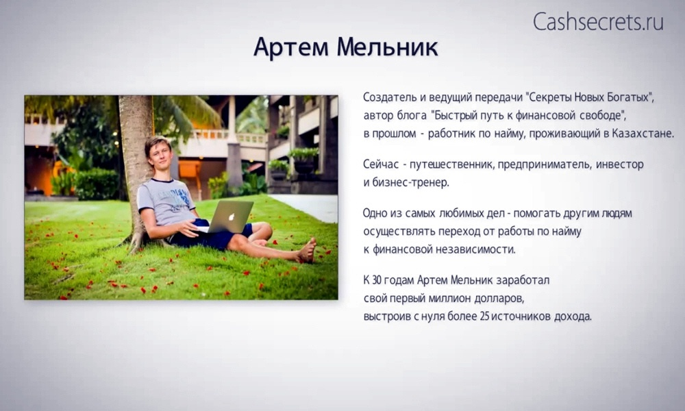 Артём Мельник в передаче Секреты денег онлайн