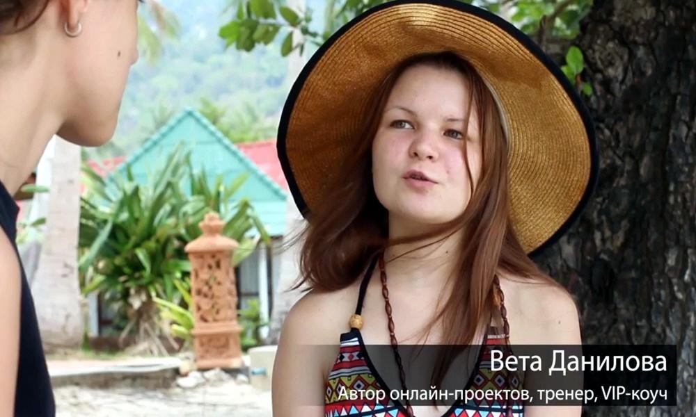 Вета Данилова - тренер, коуч, основательница проекта Будь смелой - будь собой