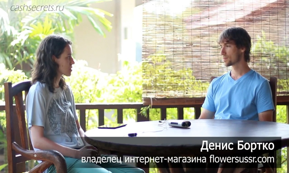 Денис Бортко - основатель сервиса по доставке цветов по всему миру Flowersussr