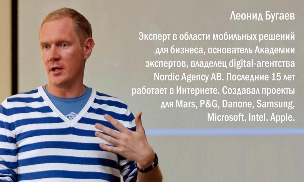 Леонид Бугаев - спикер, маркетолог