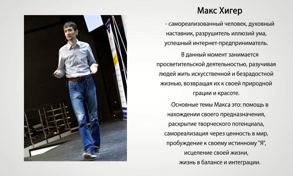 Макс Хигер в передаче Секреты денег онлайн