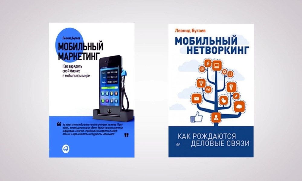Мобильный Маркетинг и Мобильный Нетворкинг